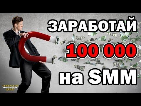Как зарабатывать в интернете от 100 000 рублей в месяц. Профессия SMM специалист.