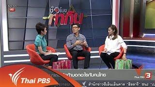 ชั่วโมงทำกิน - บาเลนเซียก้าบอกอะไรกับคนไทย