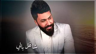 ماهر ادهم - ردلي يابو الحنية / Maher Adham - Ridly Yabu Alhinya تحميل MP3