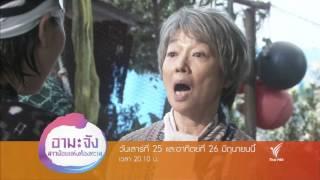 ซีรีส์ญี่ปุ่น อามะจัง สาวน้อยแห่งท้องทะเล - AmaChan : ตอนที่ 4-5