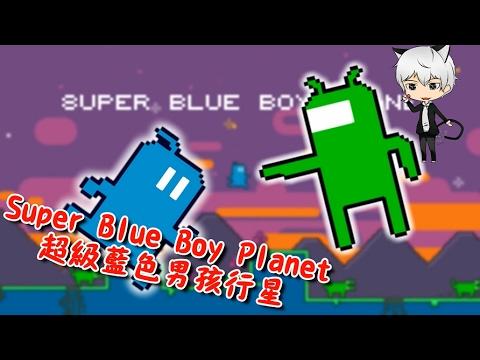 Super Blue Boy Planet 超級藍色男孩行星
