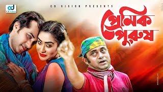 Premik Purush | AKM Hasan | Momo | Sojol | Bangla New Natok 2019 | CD Vision
