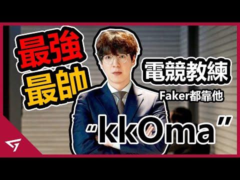 LOL最強教練,第一位十冠王,唯一擁有眼睛造型的教練,kkOma
