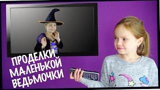 Как обмануть ведьмочку/ Юмор /Короткометражка