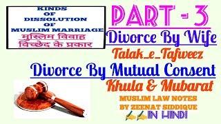 KINDS OF DISSOLUTION OF MUSLIM MARRIAGE IN HINDI #PART 3 TALAQ_E_TAFWEEZ, KHULA, MUBARAT