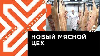 Цех по переработке мяса открылся в Хабаровске