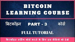 Bitcoin Learning Course Part 3 I बिटकॉइन लर्निंग कोर्स I Bitcoin Adviser