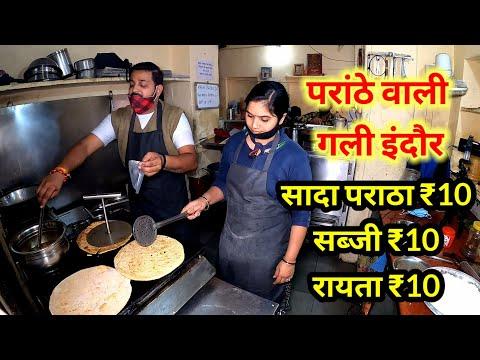 ₹10 में सादा पराठा ₹10 में सब्जी / रायता ₹25 में आलू पराठा परांठे वाली गली इंदौर पंडितजी परांठे वाले