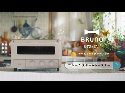 【BRUNO】BOE067 蒸氣烘焙烤箱 可以完成各種不同料理