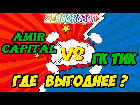 """""""Amir Capital"""" VS """"ГК ТИК"""" Выгода инвестирования!"""