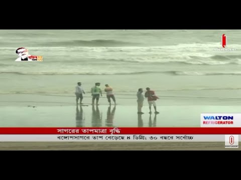 Temperature in the Bay of Bengal has risen by 4 degrees Celsius (25-10-20) Courtesy: Independent TV
