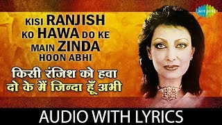 Kisi Ranjish Ko Hawa Do Ke Main Zinda with lyrics | किसी