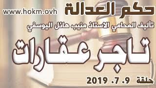 حكم العدالة - حلقة 9 تموز / يوليو 2019