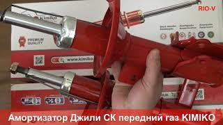 Видео Амортизатор Джили СК передний правый газомасляный KIMIKO