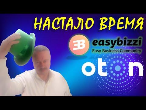 Настало время EasyBizzi Глобальное реферальное дерево на блокчейне OTON [Маркетплейс EasyBizzi]