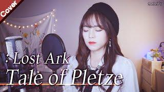 Lost Ark - Tale of Pletze   Cover by. HAAN Lee 이하안