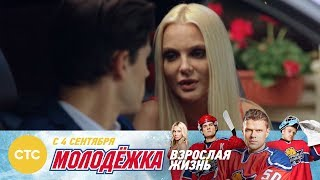 Молодежка Взрослая жизнь 5 сезон 12 13 14 15 серия