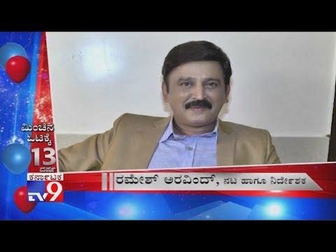 Actor Ramesh Aravind Wishes TV9 Kannada On Its 13th Birthday Anniversary