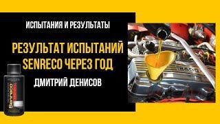 Результат испытаний Senreco через год. Дмитрий Денисов