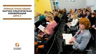 Научно-практическая конференция по вопросам защиты прав детей оставшихся без попечения родителей