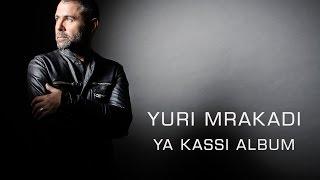 تحميل اغاني Yuri Mrakadi … Ansak | يوري مرقدي … أنساك MP3