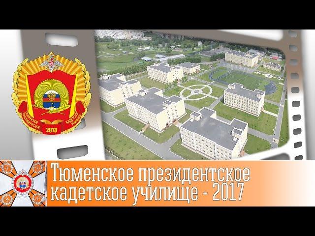 Тюменское президентское кадетское училище фото 5