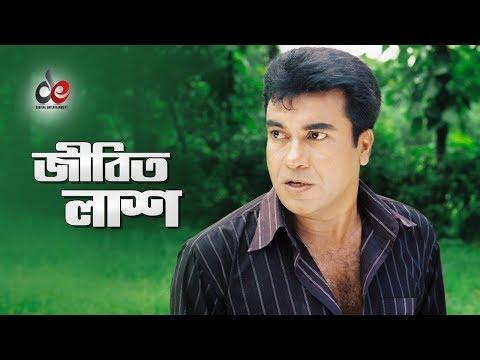Jibito Lash   Movie Scene   Manna   Nasir Khan   Police Officer