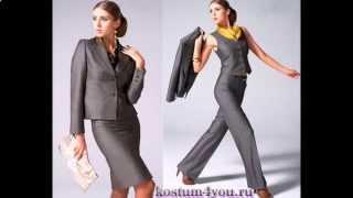 Утонченная деловая одежда для женщин  Стиль для модниц