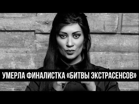 Умерла финалистка «Битвы экстрасенсов» Дария Воскобоева