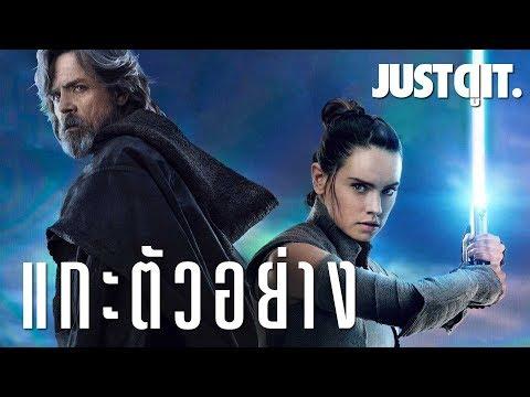 แกะตัวอย่างใหม่ STAR WARS: The Last Jedi ปัจฉิมบทแห่งเจได #JUSTดูIT