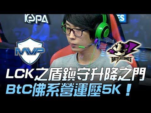 MVP vs BTC LCK之盾鎮守升降賽之門 BtC佛系營運壓5K!Game1