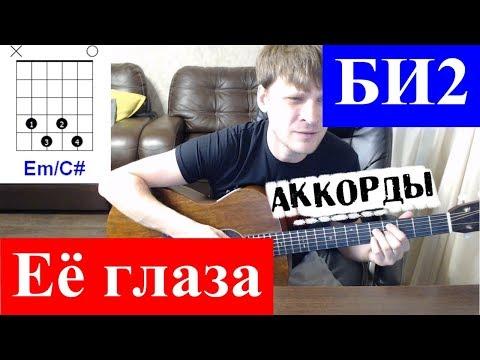 БИ 2 Ее глаза аккорды под гитару 🎶