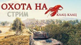 Охота на Самых красных раков. wot