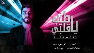 اغاني حصرية احمد السويسي - طيب يا قلبي Elseweasy - Tayeb Ya Alby 2019 تحميل MP3