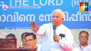 Pr. P C Cherian | Church Of God (Full Gospel) General Convention 2018 | Thiruvalla