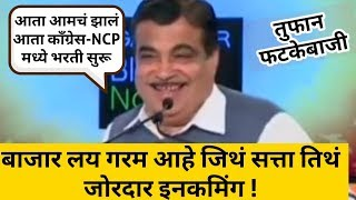 बाजार गरम आहे जिथं सत्ता तिथं भरती सुरू ! nitin gadkari speech on current politics