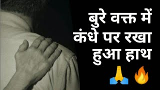 BAD TIME, TRUE, RELATION Status Shayari Quotes Sunday #132