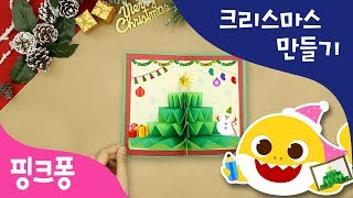 크리스마스 팝업 카드 만들기 | 아기 상어의 크리스마스 | 핑크퐁과 함께 만들고 즐기는 크리스마스 | 핑크퐁! 인기동요