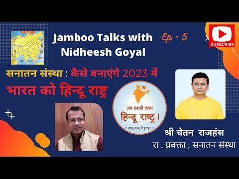 Jamboo Talks with Nidheesh Goyal   सनातन संस्था कैसे बनाएगी 2023 में हिन्दू राष्ट्र - चेतन राजहंस