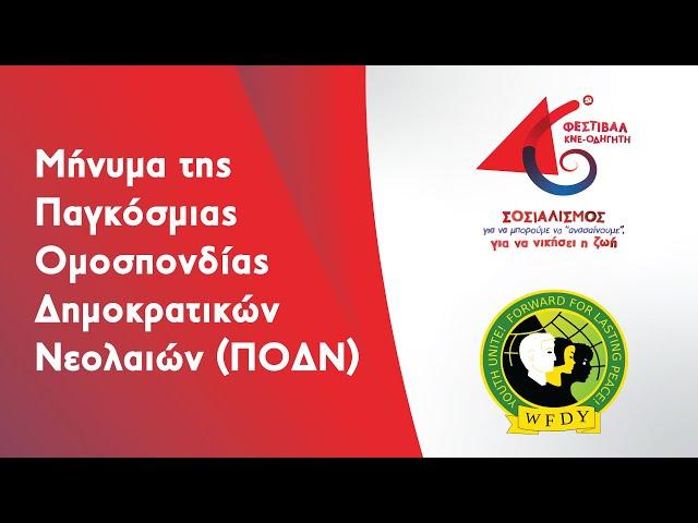 Μήνυμα της ΠΟΔΝ για το 46ο Φεστιβάλ ΚΝΕ-Οδηγητή