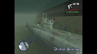 GTA San Andreas How To Get A Submarine