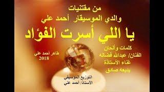 تحميل اغاني بديعه صادق و يا اللي أسرت الفؤاد في الكويت كلمات وألحان الفنان عبدالله فضاله MP3
