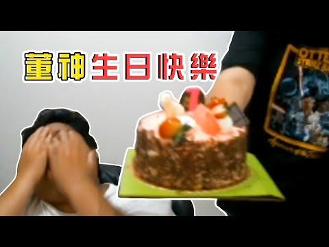 感動人心的003半夜買蛋糕慶祝統神生日!!