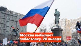 Москва выбирает забастовку избирателей. 28 января