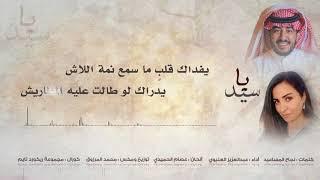 تحميل اغاني ياسيد    كلمات : نجاح المساعيد    أداء : عبدالعزيز العليوي MP3