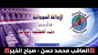 مازيكا العاقب محمد حسن - صباح الخير تحميل MP3