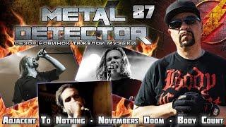 Metal Detector - Обзор новинок тяжелой музыки - #87 (Body Count, Adjacent To Nothing,Novembers Doom)