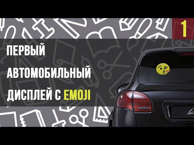 Видео Emoji дисплей