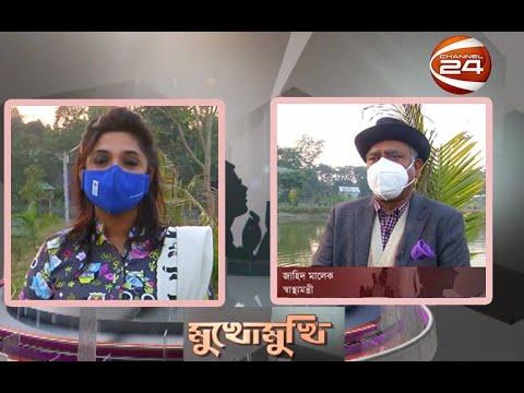 মুখোমুখি | জাহিদ মালেক-স্বাস্থ্যমন্ত্রী | 5 January 2020