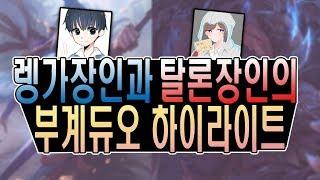 렝가장인캐인과 탈론장인 시간의숲 (부계정듀오랭 하이라이트)